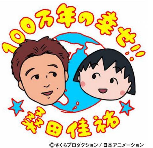 Keisuke Kuwata's Anime Character Revealed