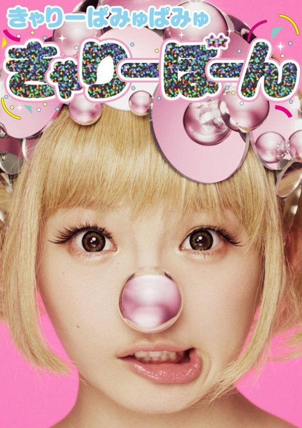 Kyary Pamyu Pamyu To Release Her First Styling Book