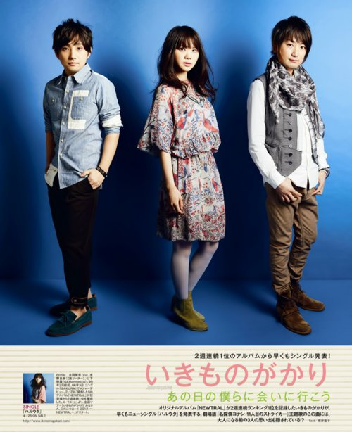 "Ikimono Gakari ""Haruuta"" Cover and Tracklist"