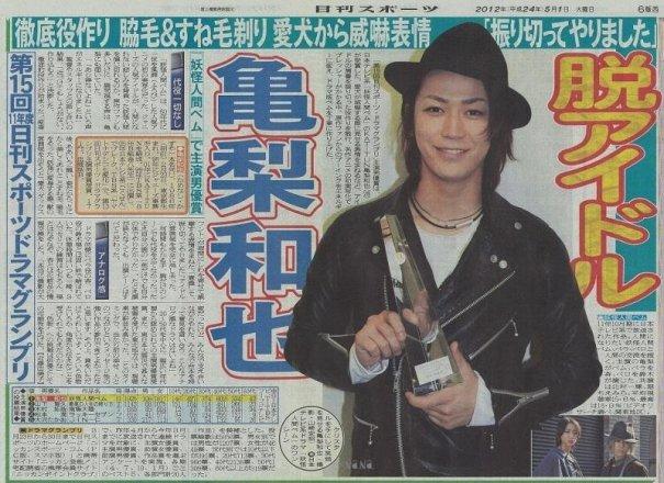 [Jpop] Kamenashi Kazuya Wins 15th Nikkan Sports Drama Grand Prix
