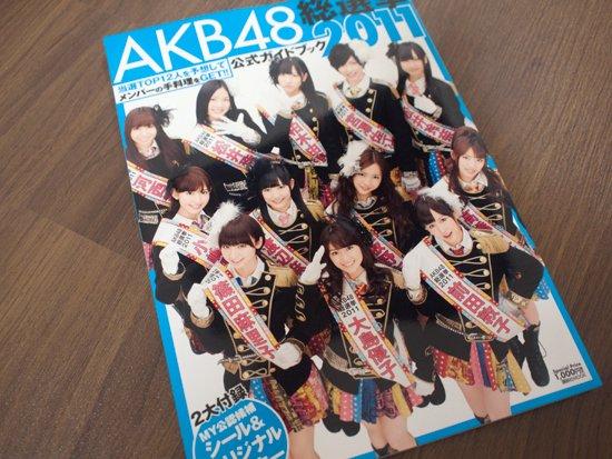 [Jpop] AKB48 Members Make Personal Appeal for Senbatsu Election 2012