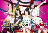 "Not yet Announces 4th Single ""Suika BABY""!"