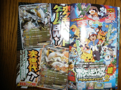 New Details For Pokemon: Best Wishes! season 2