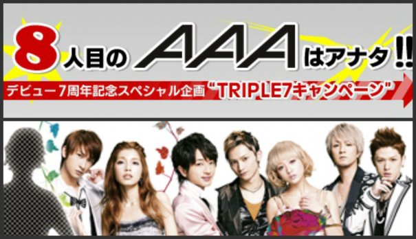 AAA's 8th Member Could Be You!