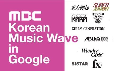 YouTube Presents MBC's Kpop Concert