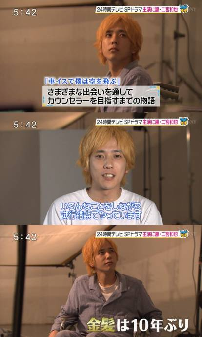 [Jpop] Ninomiya Kazunari Goes Blond for New Drama