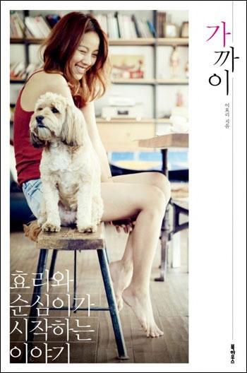 Lee Hyori Succeeds As an Author