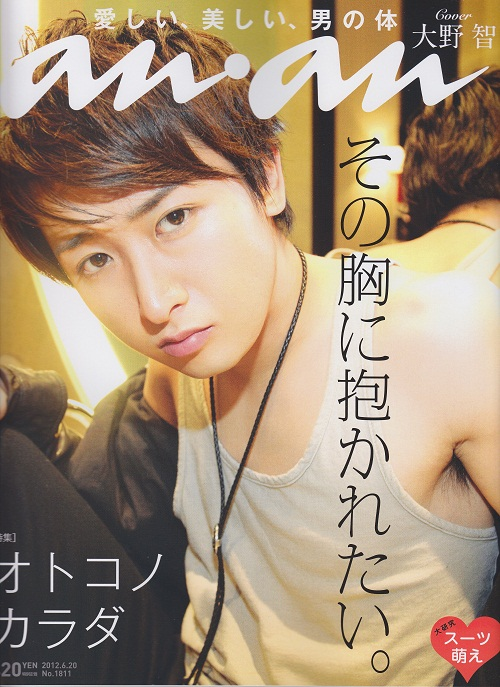Arashi's Satoshi Ohno Exudes Manly Sexiness for An An