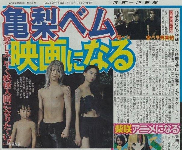 "[Jpop] Kamenashi Kazuya's ""Yokai Ningen Bem"" To Be Adapted to a Movie"