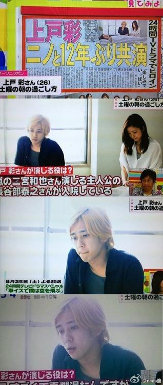 [Jpop] Aya Ueto Plays Ninomiya Kazunari's Heroine for NTV Drama