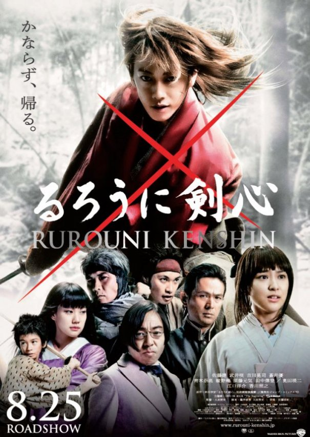 "Live-Action ""Rurouni Kenshin the Movie"" Unveils New Poster"