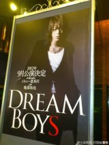 "Kamenashi Kazuya Takes on Lead Role Again for ""Dream Boys 2012"""