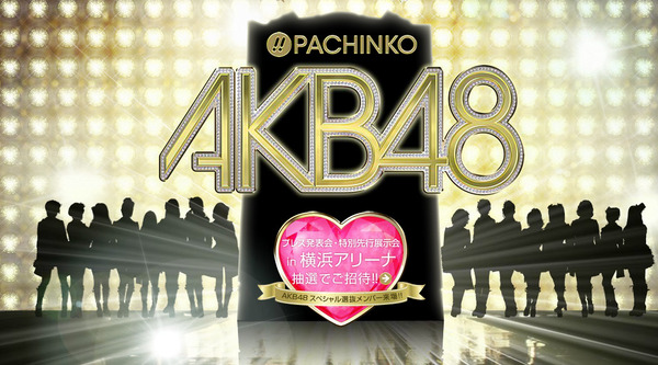 AKB48 Gets Their Own Pachinko Game