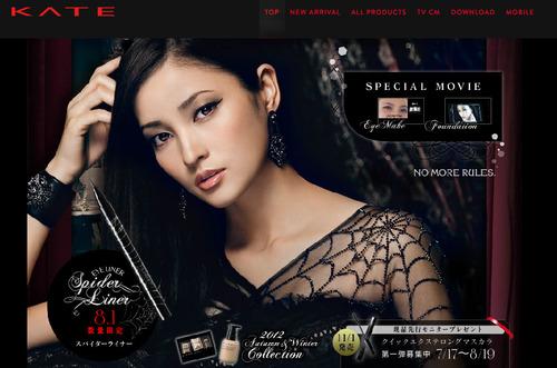 [Jpop] Meisa Kuroki Chosen as Newest Endorser for Kanebo Kate's Line