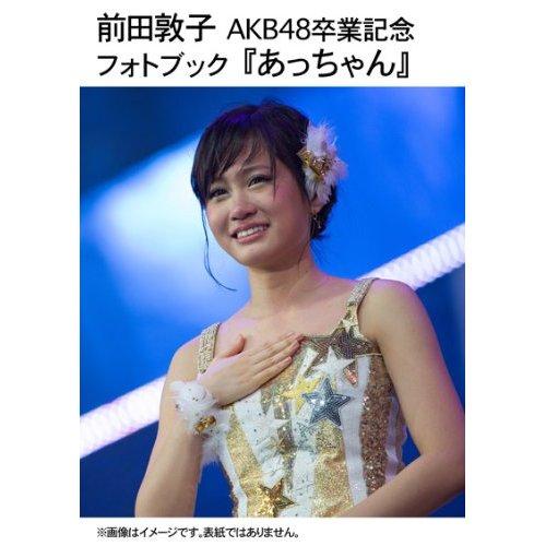 "AKB48 Atsuko Maeda Will Release A Graduation Photo Book ""Acchan"""
