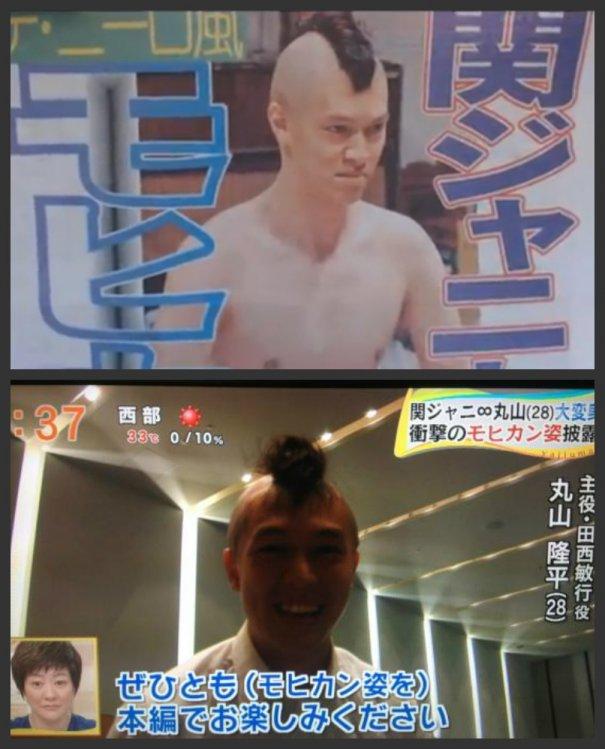 Kanjani8's Maruyama Ryuhei Sports Mohawk Hairstyle for Latest Drama