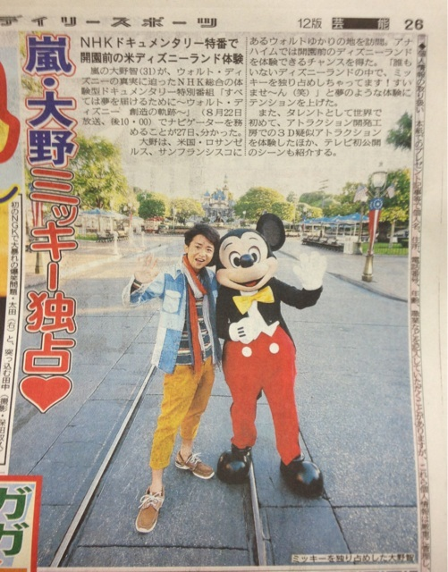 Satoshi Ohno Gets to Monopolize Mickey Mouse All by Himself