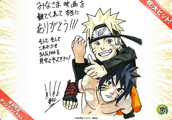 Newest Naruto Film Reaches 1 Billion Yen Mark in 17 Days