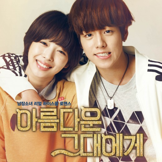 "Girls' Generation Tiffany and Super Junior Kyuhyun To Provide OST For ""The Beautiful You"""