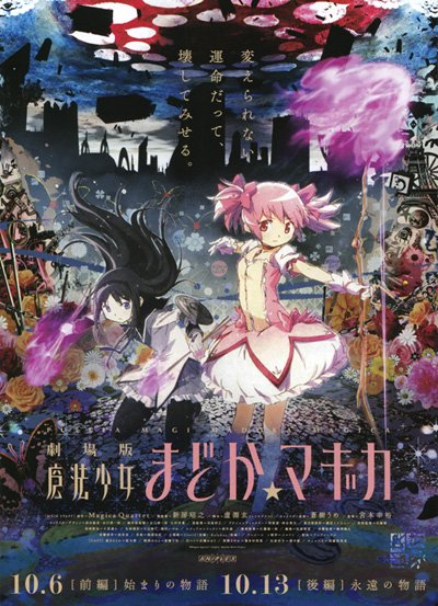 First 2 Madoka Magica Films to Play in 8 Countries