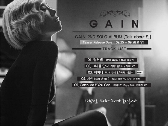 [Kpop] Ga In reveals Release Date & Track List For 2nd Solo Album