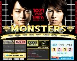 "Tomohisa Yamashita's New Unit ""The MONSTERS"" Reveals Details Of Their First Work ""MONSTERS"""