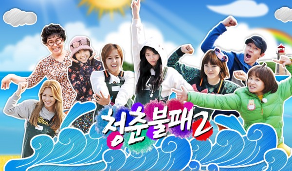 "KBS' ""Invincible Youth 2"" Gets Cancelled"