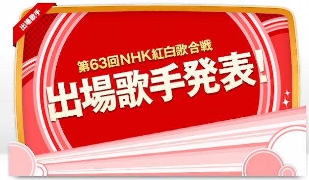 NHK Denies Lack Of K-Pop At Kohaku Uta Gassen Due To Racial Tensions