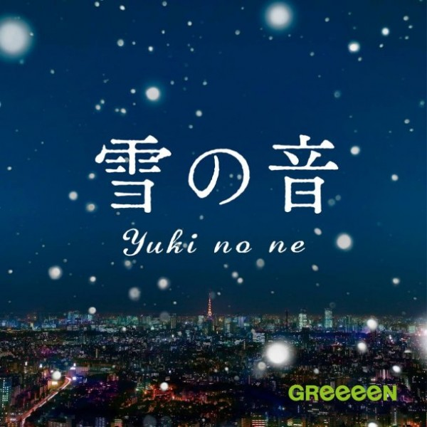 "GReeeeN Announces New Single ""Yuki no ne"""