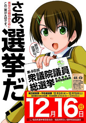 Moe Character To Promote Election