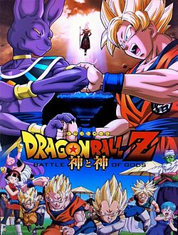 [Jpop] DragonBall Z: Battle of Gods Trailer