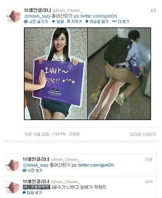 miss A's Suzy Sexually Harassed By Netizen, Legal Action Taken