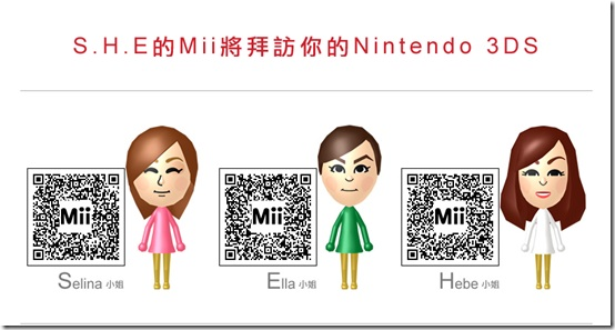 Nintendo Hires S.H.E to Promote Nintendo 3DS