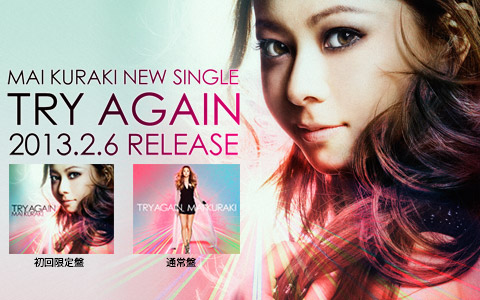 Mai Kuraki To Release 39th Single