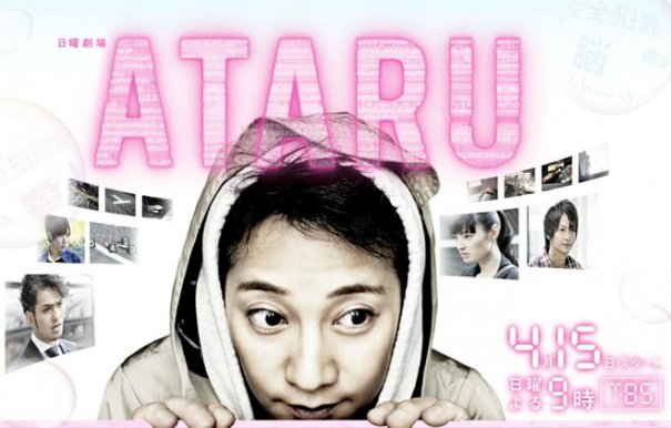 "Popular Drama ""Ataru"" Gets Movie Deal"