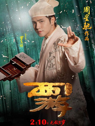 "Show Luo Stars In ""Journey to the West"""