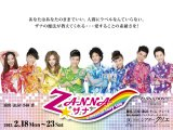 Stars Line Up for Japanese version of ZANNA musical