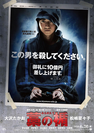 "Takashi Miike's thriller ""Wara no Tate"" trailer revealed"