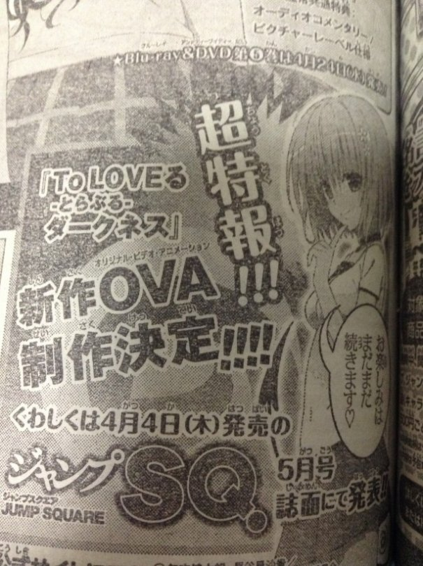 """No second season for """"To Love-Ru Darkness""""?"""