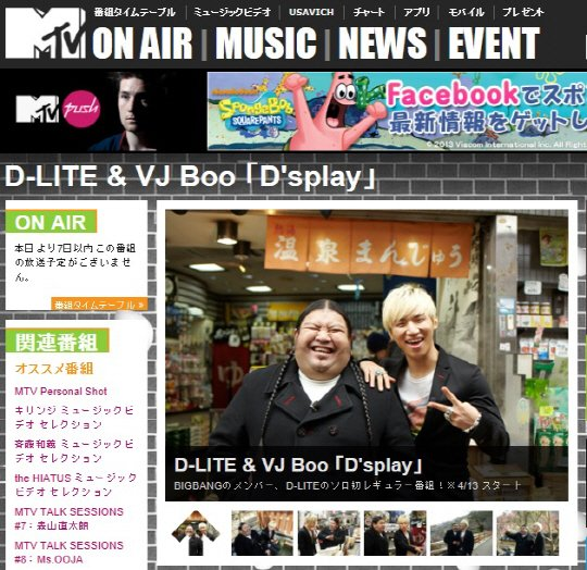 [Kpop] Big Bang's Daesung To Have His Debut MC Stint on MTV Japan