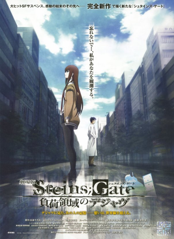 Steins; Gate The Movie