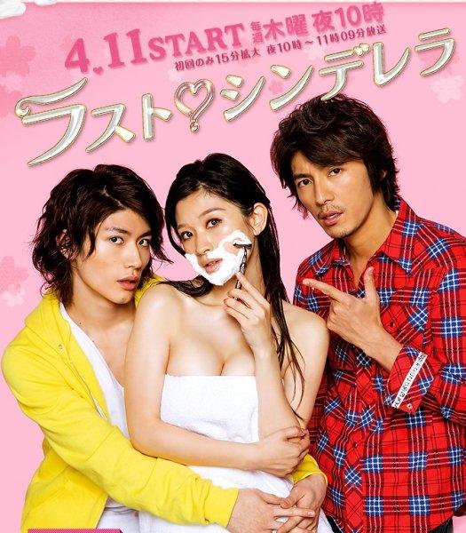 Haruma Miura, Ryoko Shinohara & Naohito Fujiki in New Drama