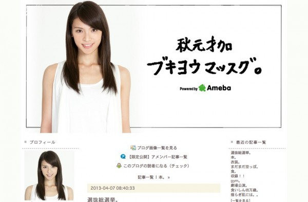 [Jpop] AKB48's Sayaka Akimoto to Graduate from the Group