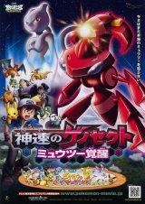 Ikimonogakari to Sing for Pokemon Movie