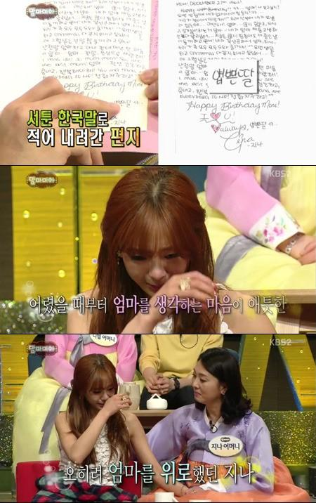 G.NA Becomes Emotional While Talking About Her Childhood