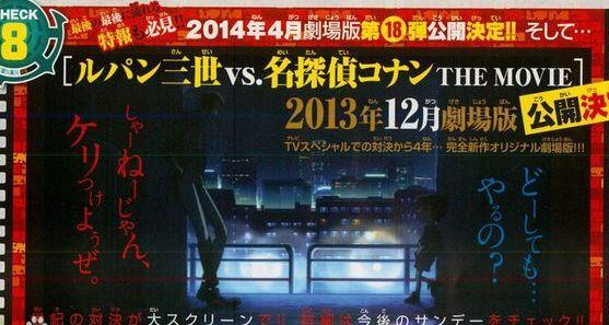 """Lupin III Vs. Detective Conan"" Movie Adaptation"