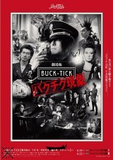 Buck-Tick To Release A Special Movie Commorating Their 25th Anniversary