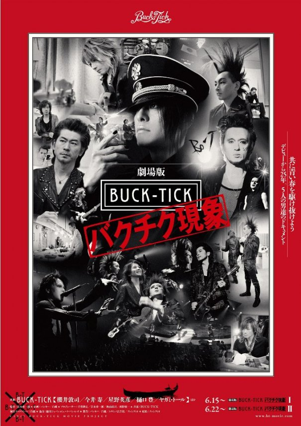 [Jrock] Buck-Tick To Release A Special Movie Commorating Their 25th Anniversary