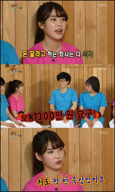 IU Scammed Out of Money Before Her Debut