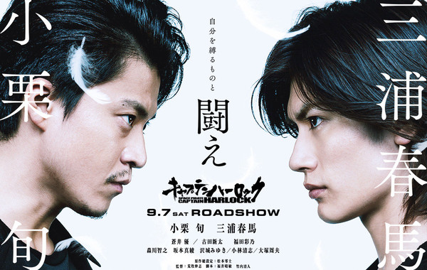 Haruma Miura and Shun Oguri to Do a Voiceover For Space Pirate Captain Harlock Film